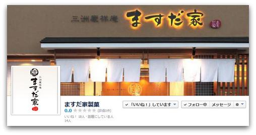 ますだ家製菓facebookページ